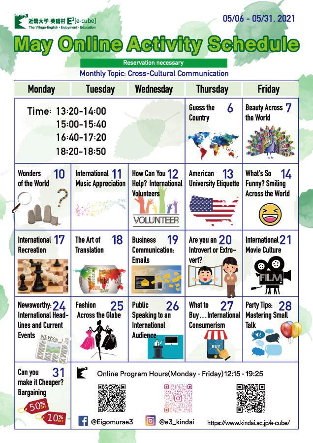 2021年5月アクティビティカレンダー
