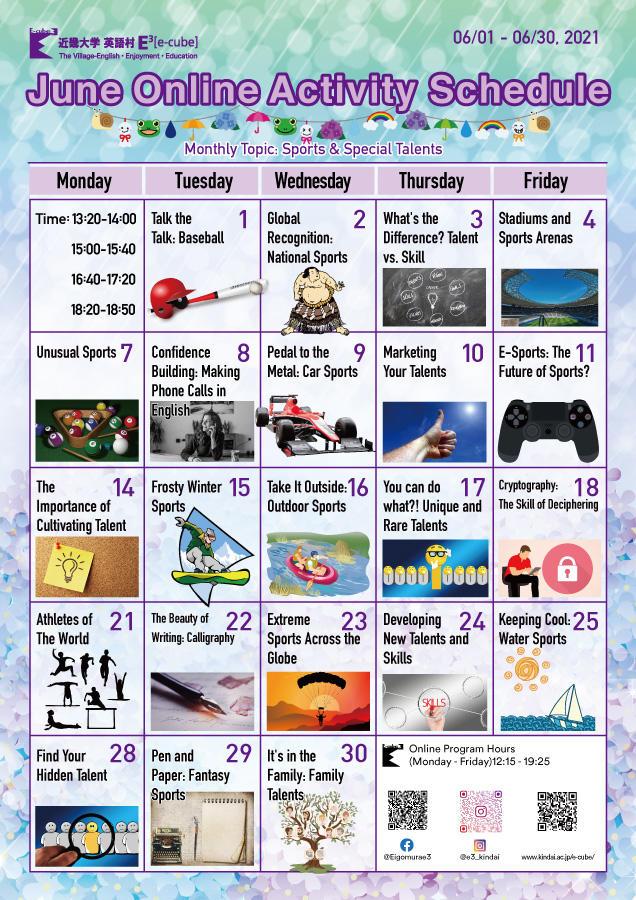 2021年6月アクティビティカレンダー