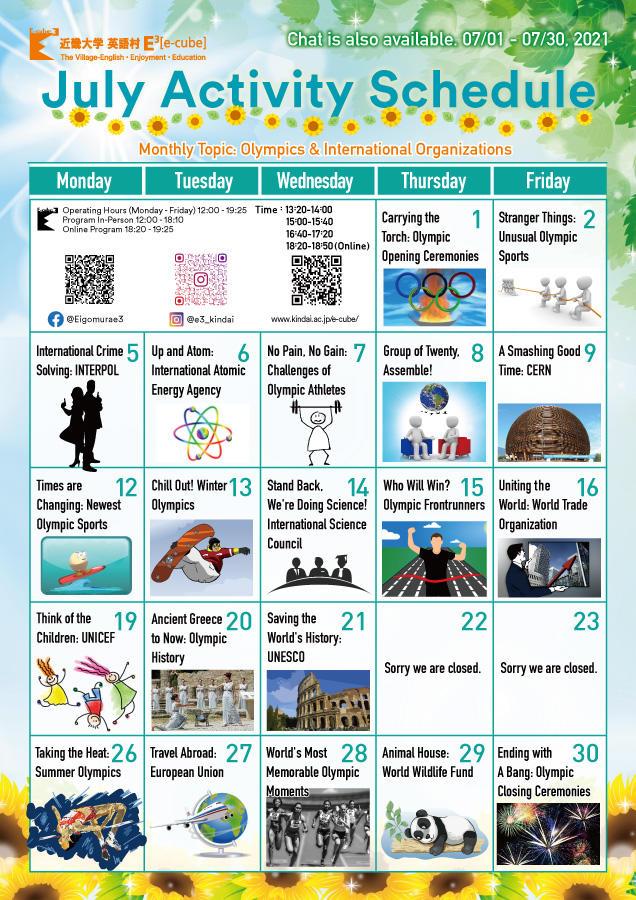 2021年7月アクティビティカレンダー