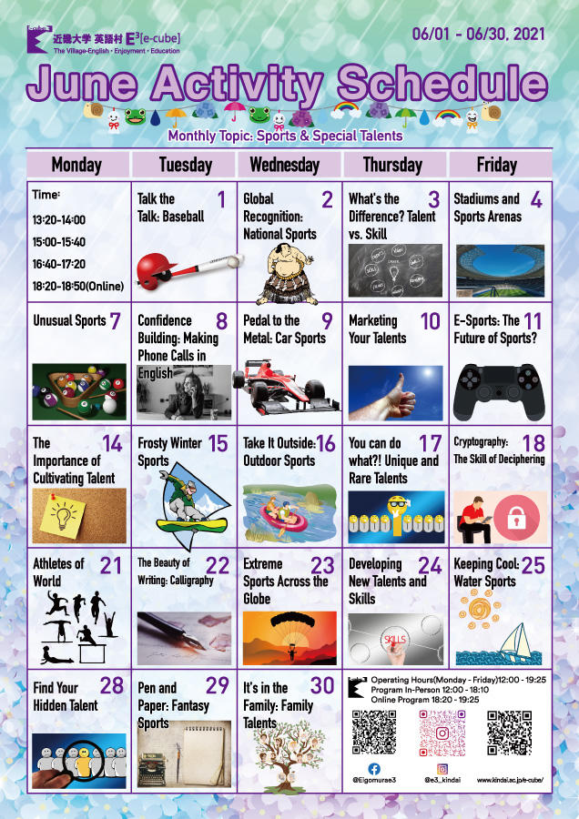 2021年6月アクティビティカレンダー2
