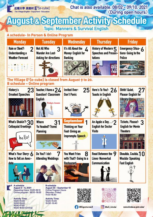 2021年8月アクティビティカレンダー