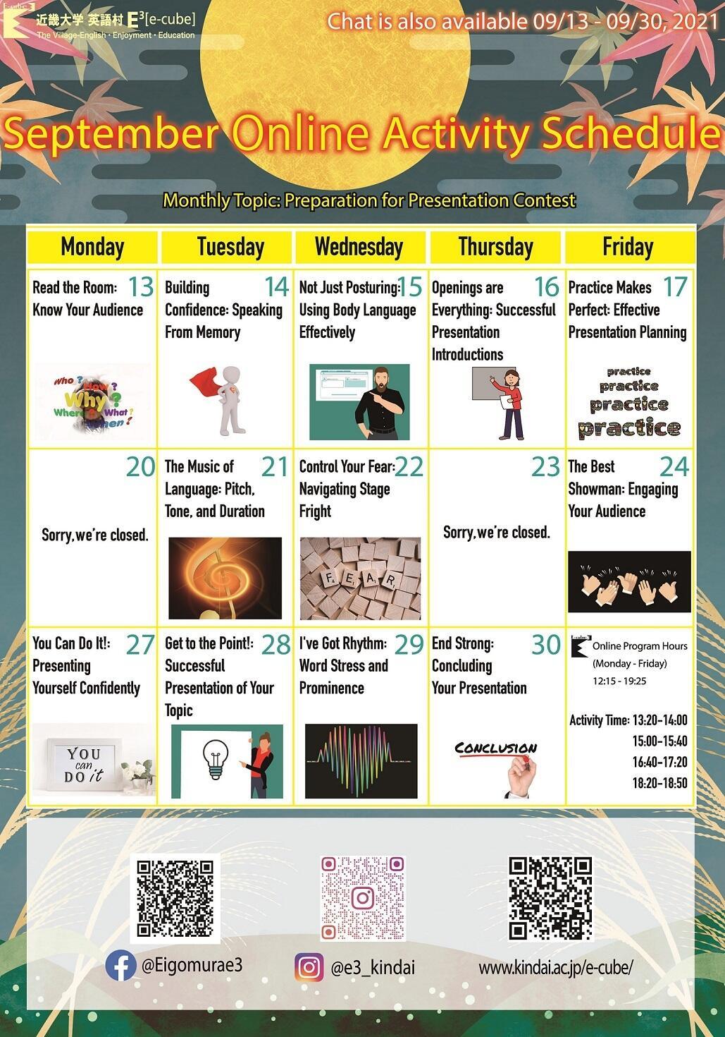 2021年9月アクティビティカレンダー