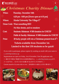 Christmas-Dinnerポスター(WEB用).jpg