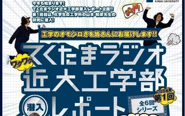 広島FM「9ジラジ」コラボ企画!工学部の研究に触れてみよう