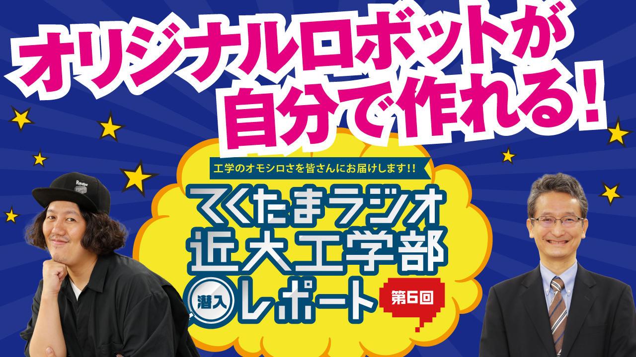 広島FM「9ジラジ」コラボ企画!工学部の研究室を見てみよう