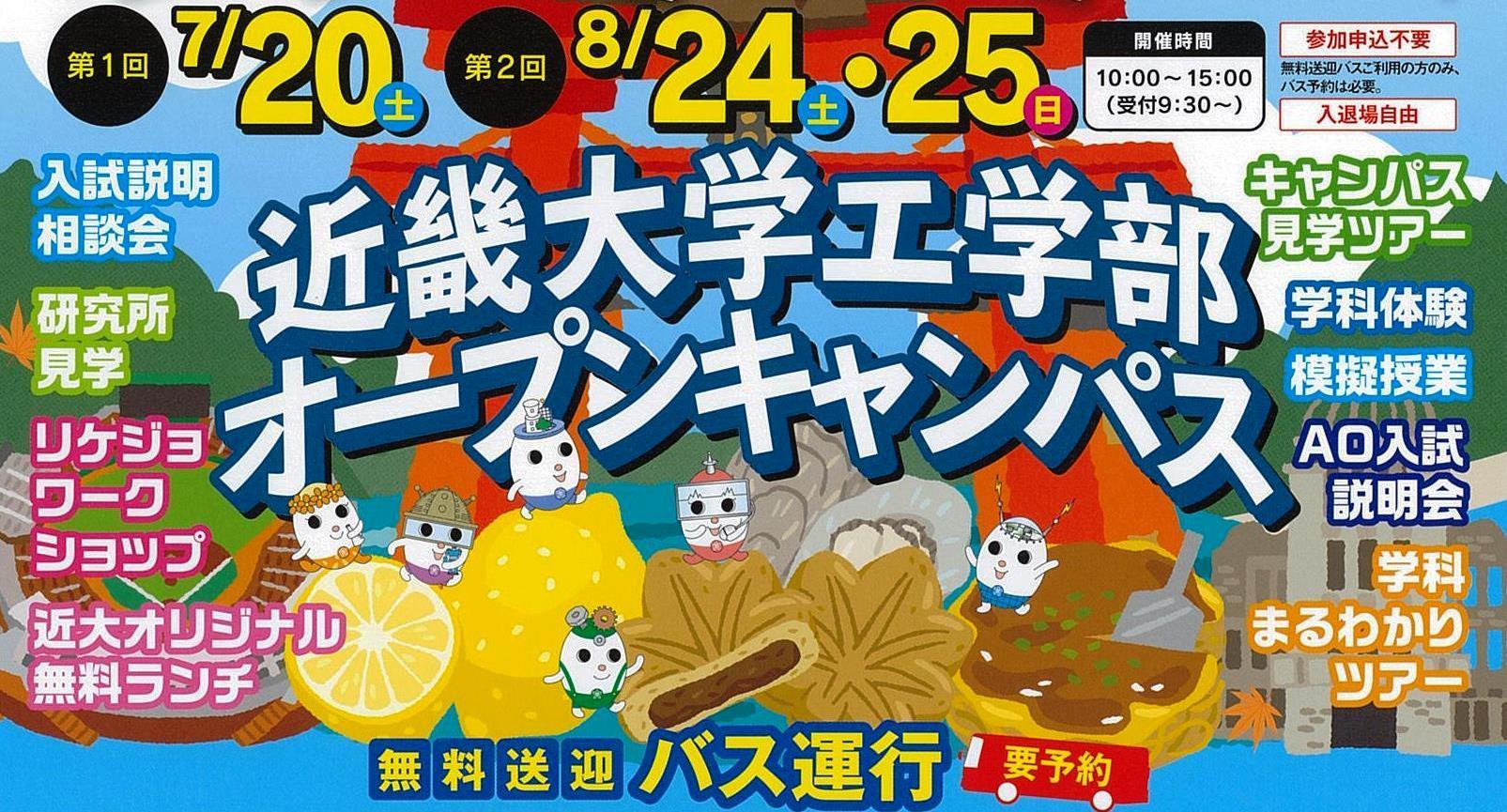 7/20(土)、8/24(土)・25(日)