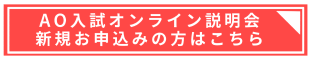AO入試オンライン相談会.png