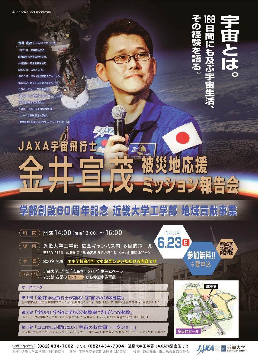 https://www.kindai.ac.jp/engineering/news/topics/_upload/2e5a720c40fc8945fbdb2ff01bc1c9ebfd1405ff.jpg