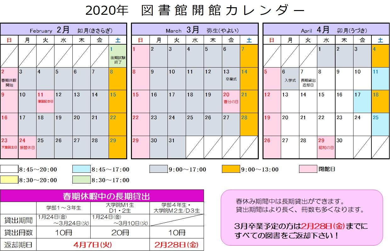 2020開館カレンダー(2-4).jpg