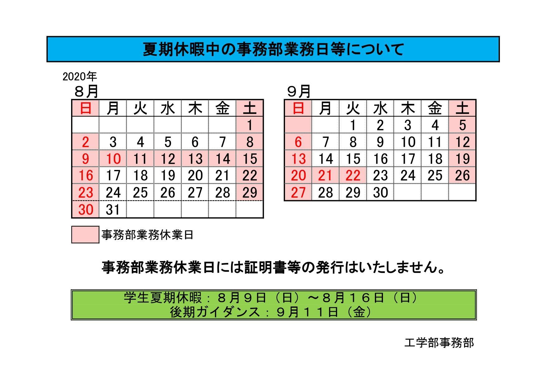 夏期休暇中の事務部業務日程.jpg