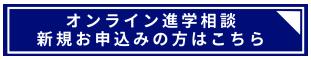 オンライン進学相談 お申込み.png