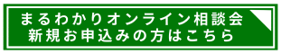 まるわかりオンライン相談会.png