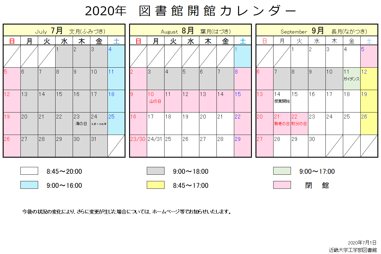 lib-20200701.png