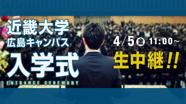入学式サムネイル.jpg