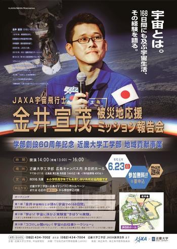 poster_JAXA KINDAI univ.jpg