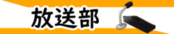 放送部.png