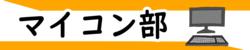 マイコン部.png