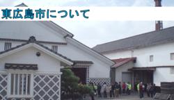 東広島市について.PNG