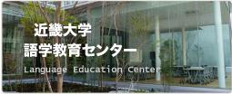 近畿大学語学センターKULI