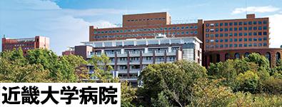 近畿大学医学部・大学院医学研究...