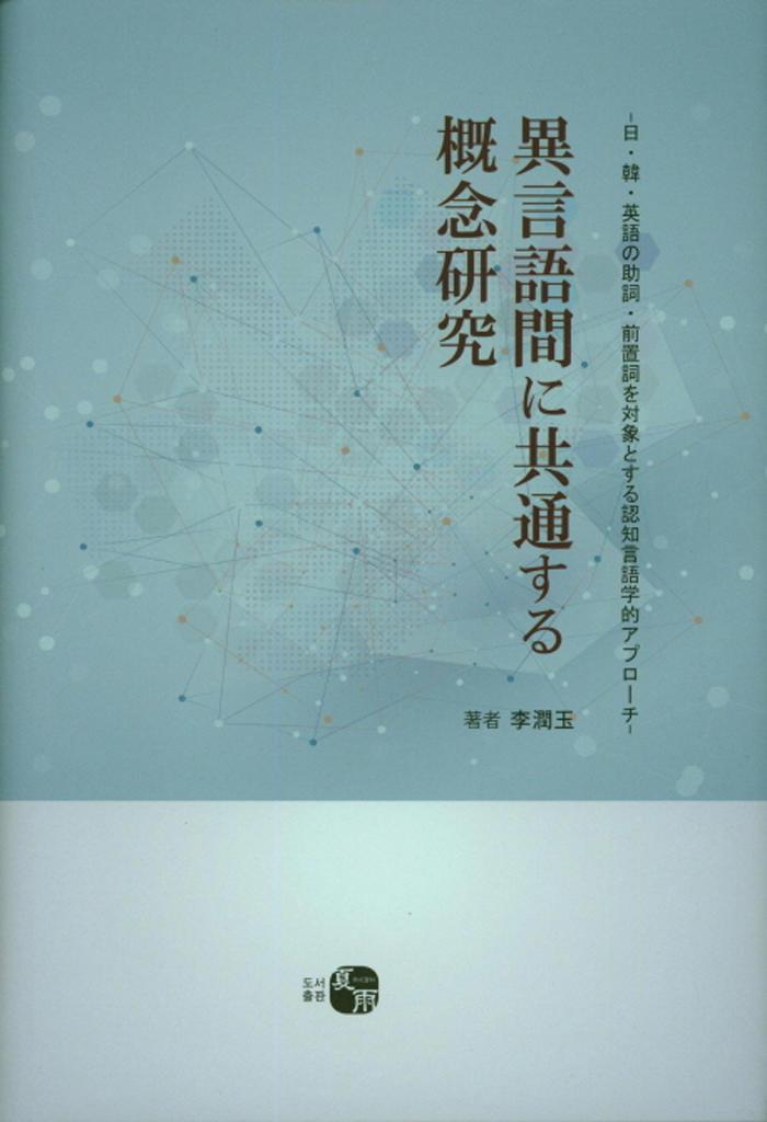 9月12日(水)(株)図書出版夏...