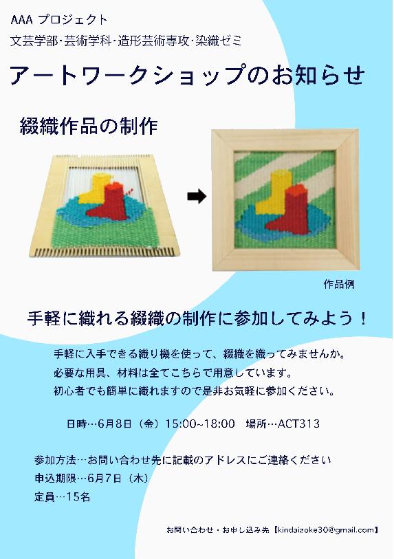 アートワークショップお知らせ.png