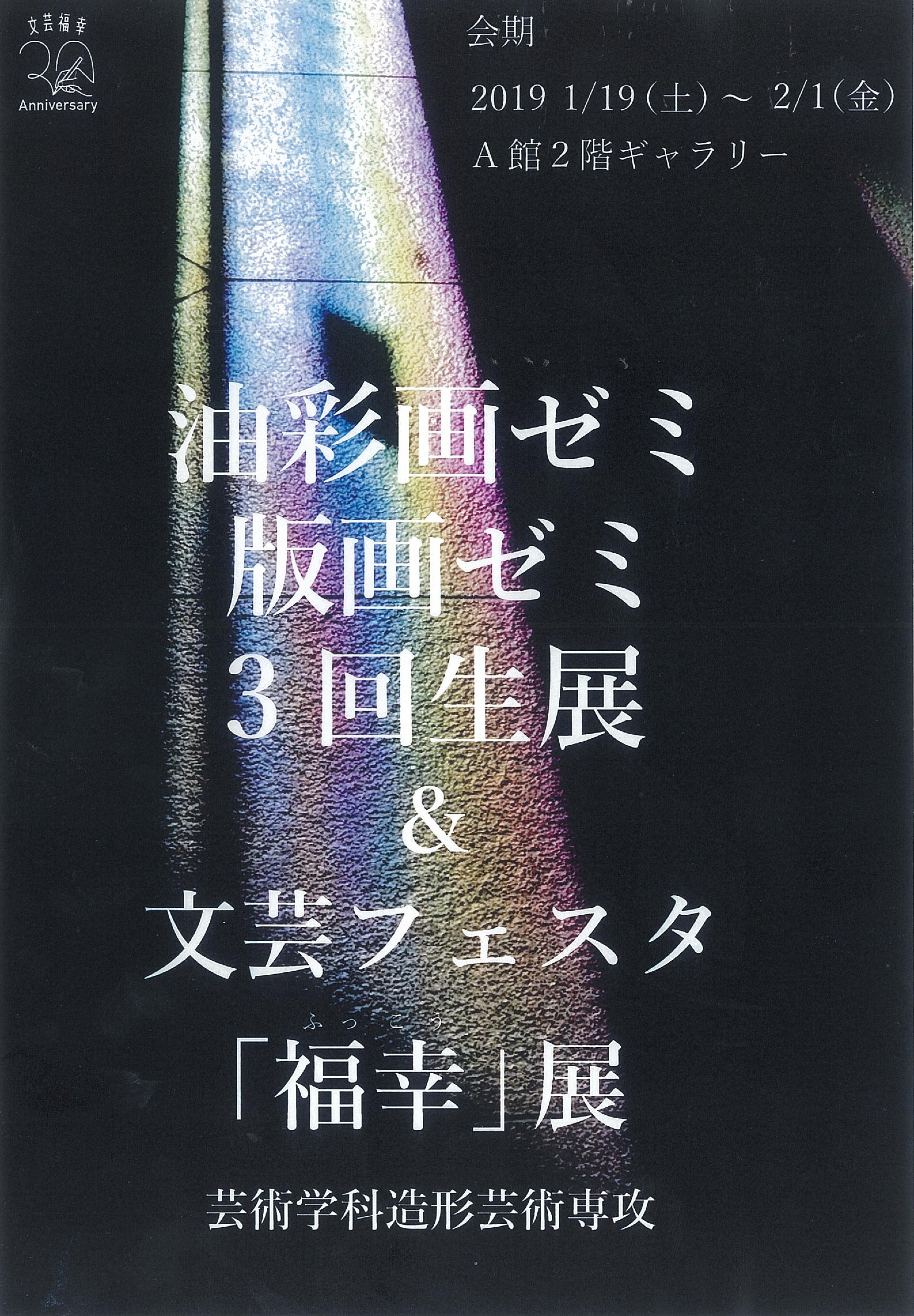 文芸フェスタ3回生展.png
