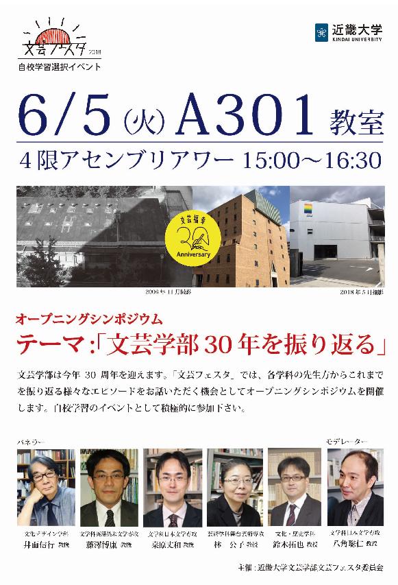 6月5日オープニングシンポジウム.png