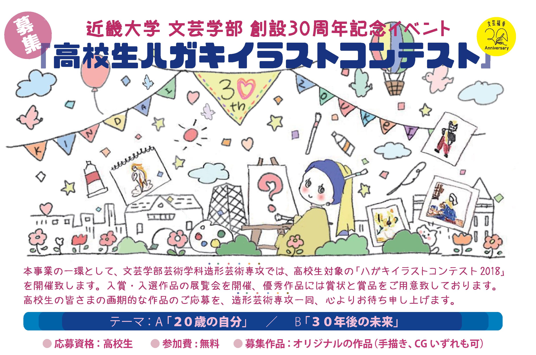 募集*文芸学部30周年記念イベント『高校生ハガキイラストコンテスト