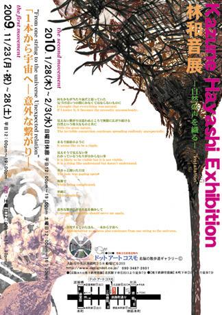 hayashi1119.jpg