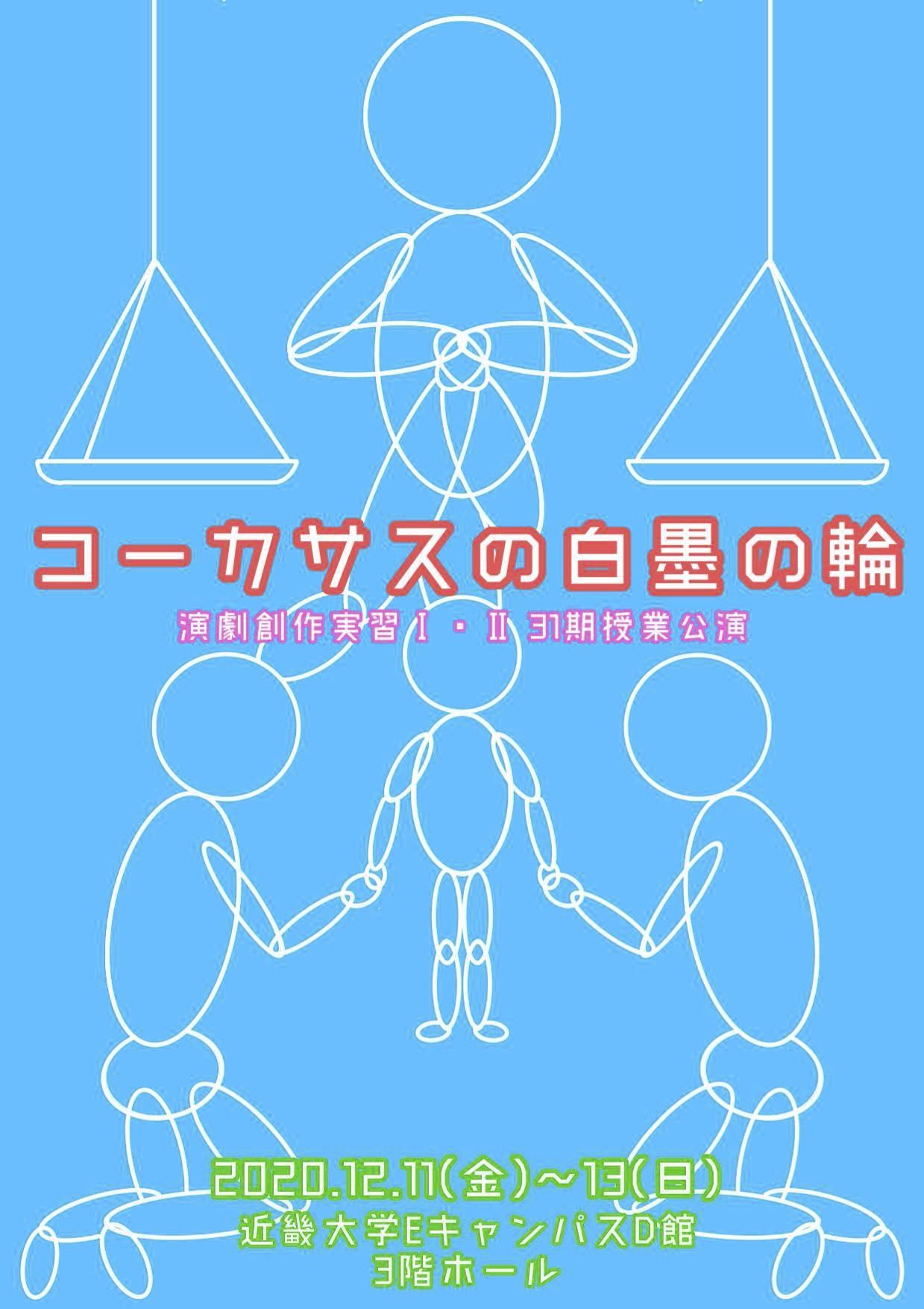 31期盛組公演チラシ01.jpg