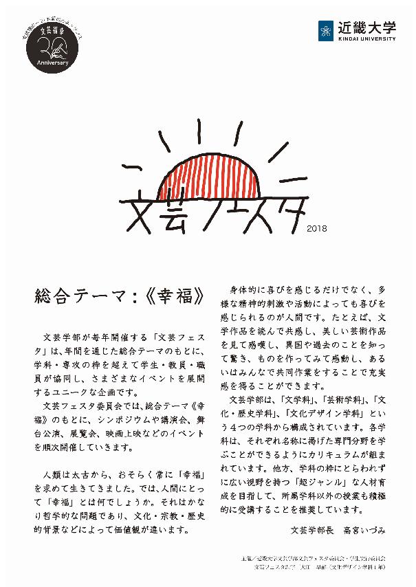 文芸フェスタポスター.png