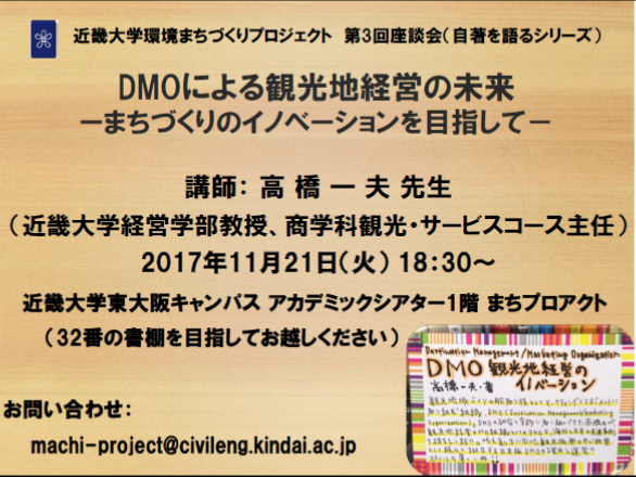 http://www.kindai.ac.jp/machipro/resource/discussion_meeting-20171121-poster.png