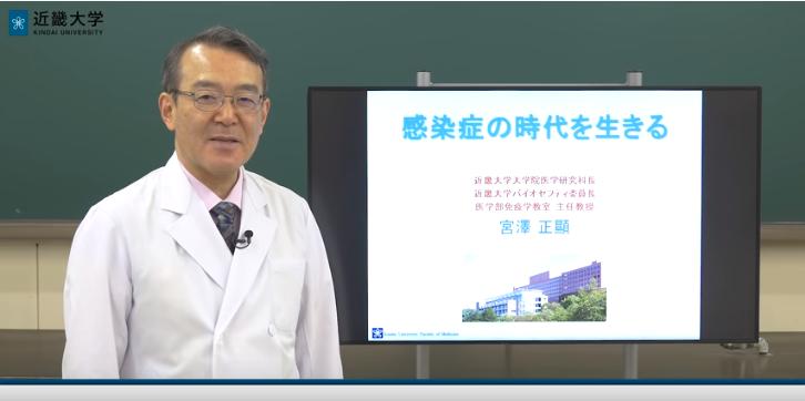 新型コロナウイルス感染症対策講座