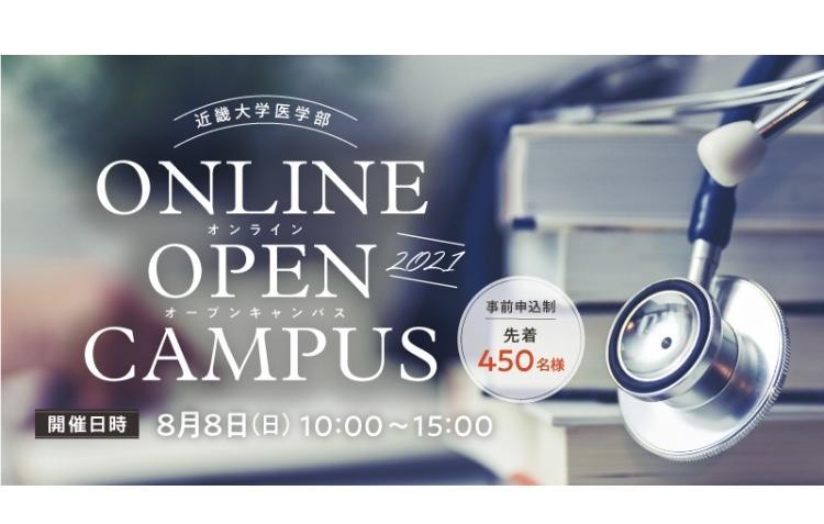 8月8日(日)医学部オンラインオープンキャンパス開催!