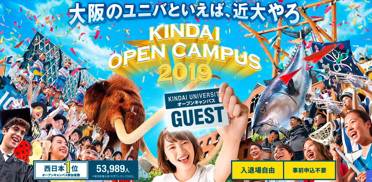 7/21(日)オープンキャンパス開催ゾンビが大量発生!?謎解きゲームにチャレンジしよう!
