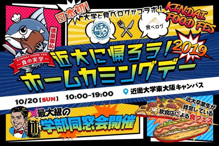 10/20(日)10:00~19:00「近大に帰ろう!」