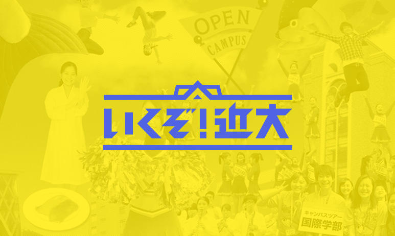 近畿大学入試情報サイト