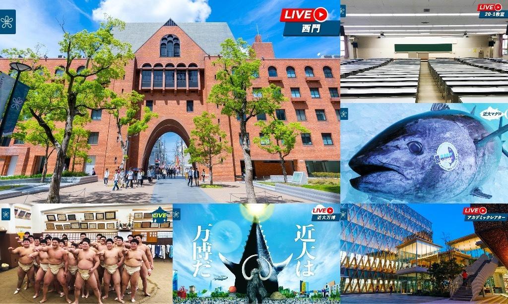 近畿大学バーチャル背景ダウンロード