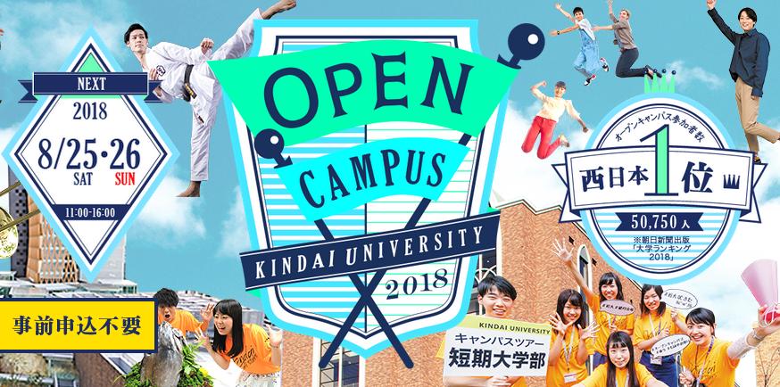 8/25(土)、8/26(日)オープンキャンパス開催!