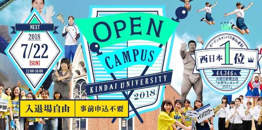 7/22(日)オープンキャンパス開催!