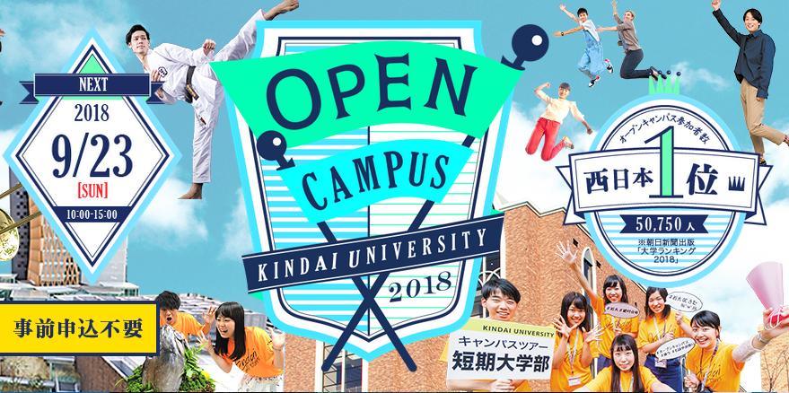 9/23(日)オープンキャンパス開催!
