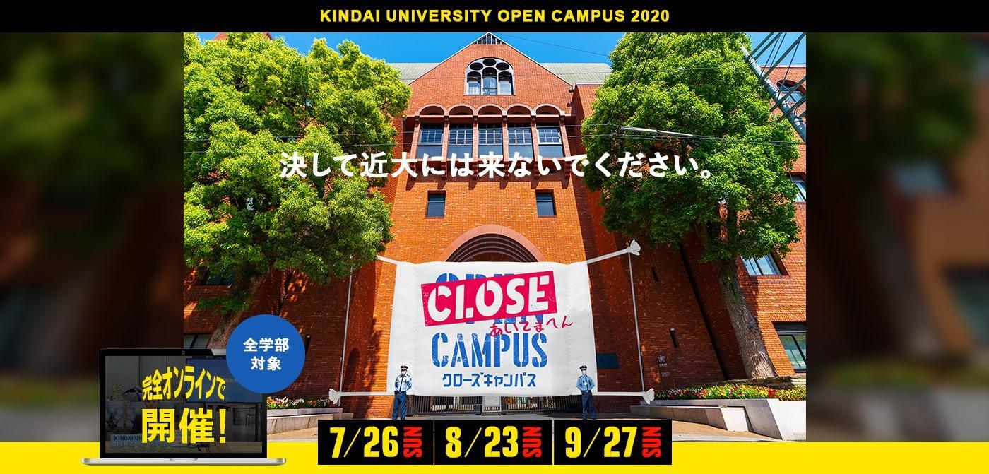 オープンキャンパス全日程中止に伴い