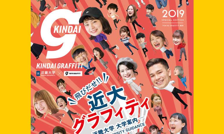 近畿大学 ✖️ TOKYO GRAFFITI「KINDAI GRAFFITI」2019