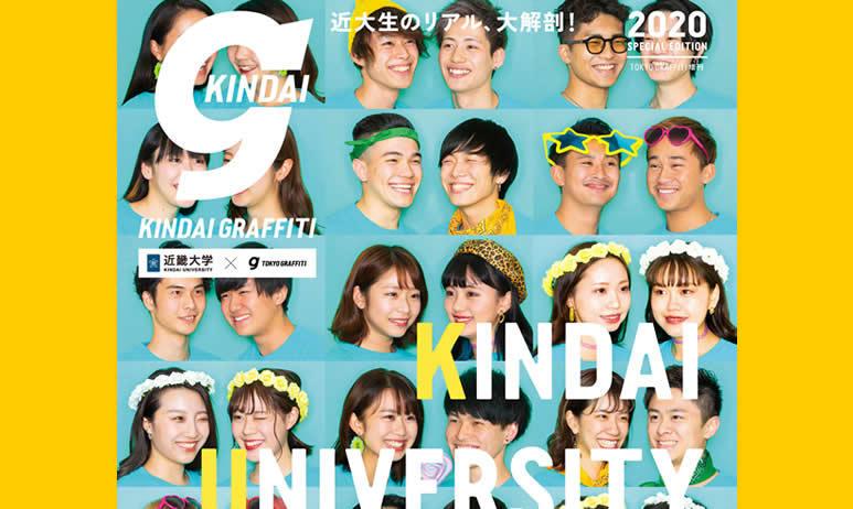 近畿大学 ✖️ TOKYO GRAFFITI「KINDAI GRAFFITI」2020