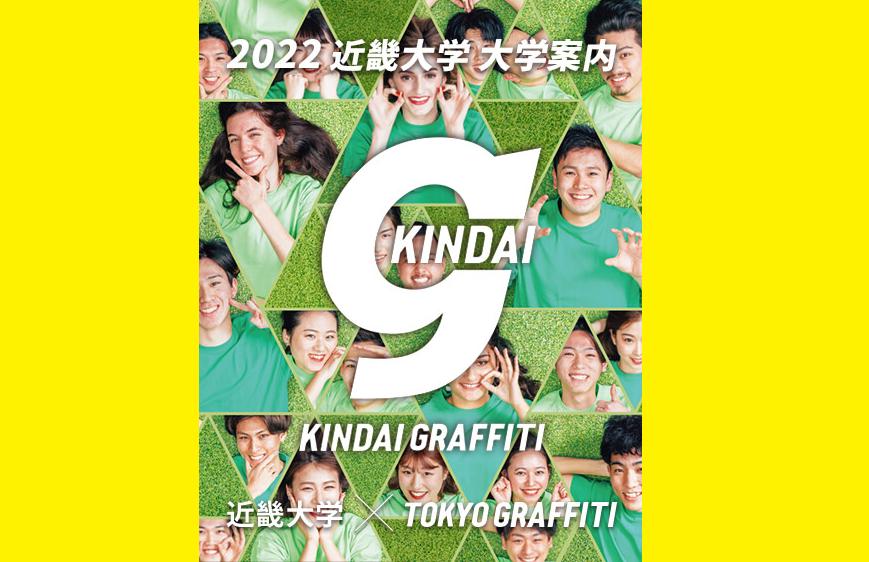 近畿大学 ✖️ TOKYO GRAFFITI「KINDAI GRAFFITI」2022