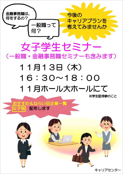 11/13(木)女子学生対象就職セミナーを開催!<br /> 近畿大学キャリアセンター