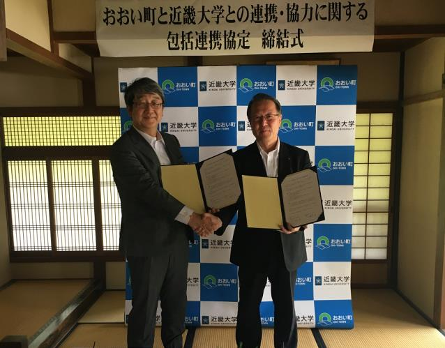 福井県おおい町と近畿大学が包括連携協定を締結 ~地域活動、研究などを通じておおい町の地方創生に貢献~