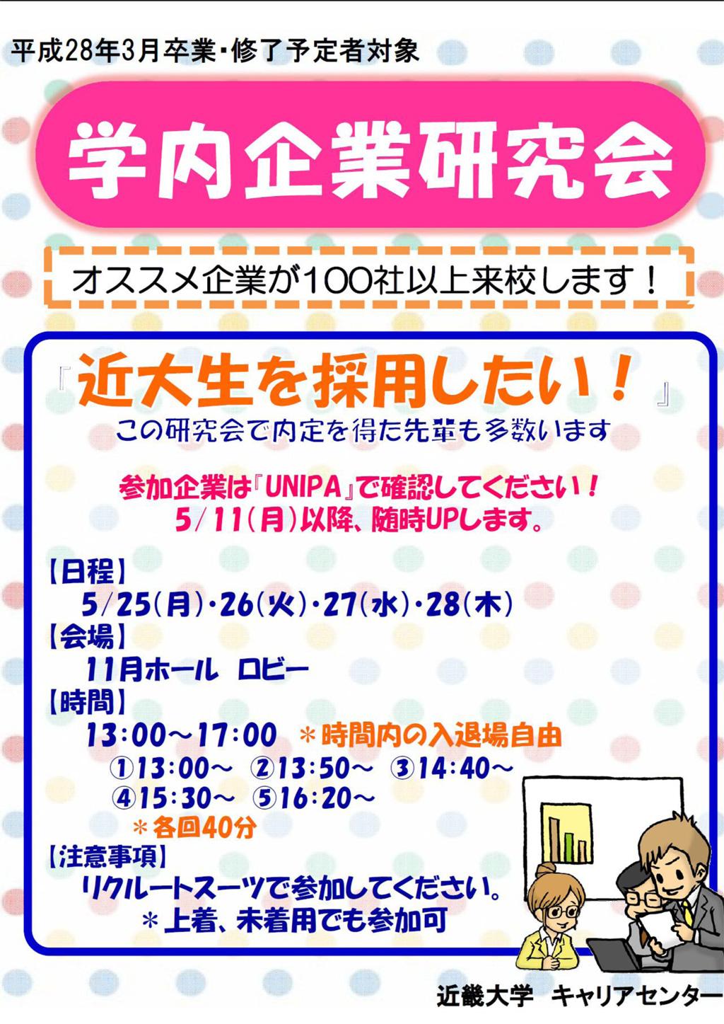 5/25(月)~28(木)「学内合同企業研究会」を開催 近畿大学キャリアセンター