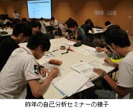 学内3年生、大学院・短大1年生対象<br /> 近畿大学キャリアセンターにて「自己分析セミナー」を実施